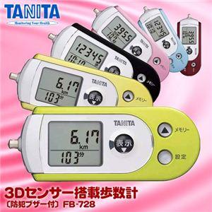 TANITA(タニタ) 3Dセンサー搭載歩数計(防犯ブザー付) FB-728 ライトピンク - 拡大画像