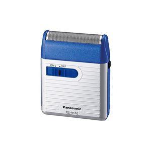Panasonic(パナソニック)メンズシェーバーES-RS10-A青