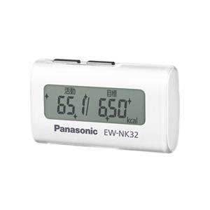 Panasonic(パナソニック) 活動量計 デイカロリ EW-NK32-W ホワイト - 拡大画像
