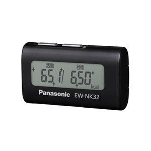 Panasonic(パナソニック) 活動量計 デイカロリ EW-NK32-K ブラック - 拡大画像
