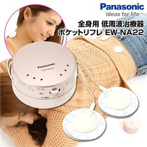 Panasonic(パナソニック) 全身用 低周波治療器 ポケットリフレ EW-NA22 ビビットピンク - 拡大画像