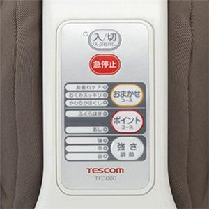 テスコム エアーフットマッサージャー TF3000-C 04