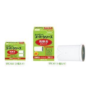 【2個入り】東レ トレビーノ スーパーシリーズ 交換用浄水カートリッジ STC.V2J