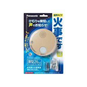 Panasonic(パナソニック) けむり当番薄型(和室色) SH6030YP
