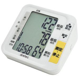dretec(ドリテック)上腕式血圧計BM-200WTホワイト