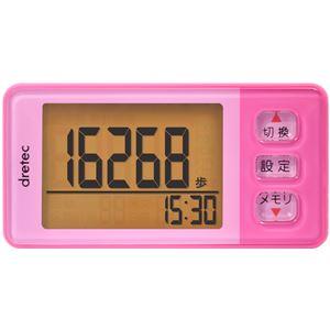 dretec(ドリテック) デカ画面活動量計 H-301PK ピンク