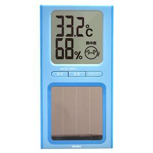 dretec(ドリテック) ソーラー温湿度計 O-254BL ブルー - 拡大画像
