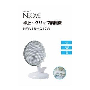 ネオーブ 卓上・クリップ扇風機 NFW18-C17W ホワイト