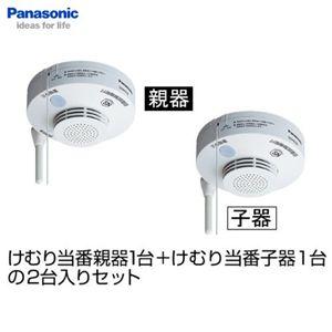 Panasonic けむり当番 親器1台と子器1台 2台入りセット SH4902