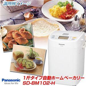 《送料無料》Panasonic 1斤タイプ自動ホームベーカリー SD-BM102-H
