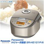 Panasonic IHジャー炊飯器 SR-HG101P-N ノーブルシャンパン