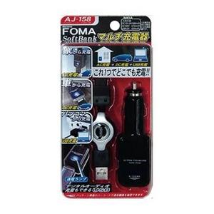 カシムラ マルチチャージャー FOMA USB AJ-158の写真1