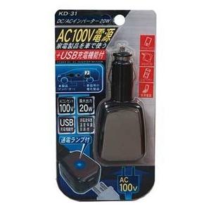 カシムラ DCACインバーターUSB付20W KD-31の詳細を見る