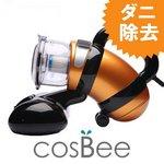 ふとん用パワフルダニクリーナー COSBEE CSV-500UY