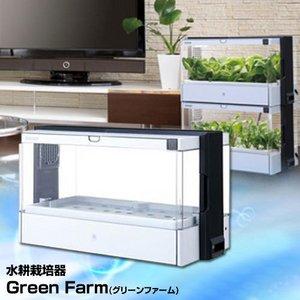 【送料無料】 水耕栽培器 Green Farm(グリーンファーム) UH-A01E