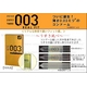 オカモト ゼロゼロスリー003 コンドーム リアルフィット 10個×3パック 写真1