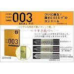 3,980 円 オカモト ゼロゼロスリー003 コンドーム リアルフィット 10個×3パック