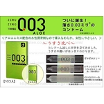 3,980 円 オカモト ゼロゼロスリー003 コンドーム アロエゼリー 10個×3パック