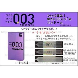 オカモト ゼロゼロスリー003 コンドーム スムースパウダー 10個×3パック - 拡大画像