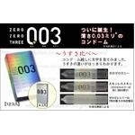 3,980 円 オカモト ゼロゼロスリー003 コンドーム 12個×3パック