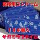 サガミラブタイム 業務用コンドーム144個入 写真1