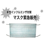 新型インフルエンザ対策に 【フェイスマスク】50枚×2箱・100枚