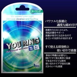 バイブリング YOU RING 5個セット - 拡大画像