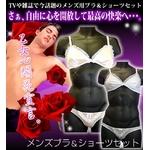 4,980円 メンズブラ&ショーツセット ピンク