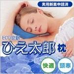 ECO安眠 ひえ太郎 枕