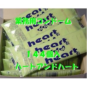 オカモト 業務用コンドーム144個入り ハートアンドハート