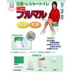〜災害・レジャートイレ〜 ニュープルマル(簡易トイレ)