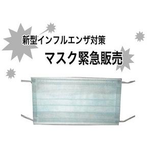 新型インフルエンザ対策に フェイスマスク 100枚 (50枚×2箱)