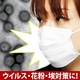 インフルエンザ対策にも! 三層構造フェイスマスク・100枚 - 縮小画像2