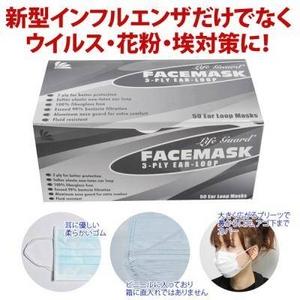 三層構造フェイスマスク 100枚