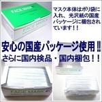 フェイスマスク ホワイト 200枚 (50枚×4箱) 【税込: ¥5,859】