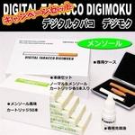 デジタルタバコ デジモク DIGITAL TABACCO DIGIMOKU【カートリッジ メンソール味50個&専用充填液1本付き 特別セット】