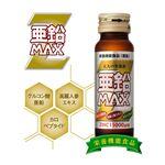 亜鉛MAX 【栄養機能食品】 (50ml×10本セット)