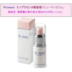 Re:beaut (リビュート) ナノプラセンタ美容液「ビューティセラム」 - 拡大画像