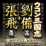 ウコン三国志 劉備+張飛 二種混合