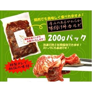 B級グルメ! 十和田名店味付牛バラ焼き!!計1kg