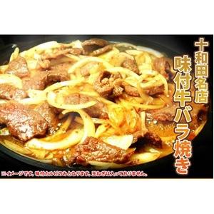 B級グルメ!!十和田名店味付牛バラ焼き!!計2kg