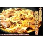 B級グルメ十和田名店味付牛バラ焼き!計2kg¥5,754 (税込)