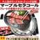 マーブルセラコール:高級焼肉店の味を自宅で再現!!