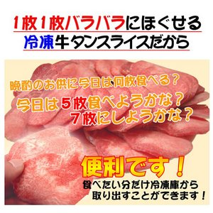 肉屋のプロがオススメ☆大評判!牛タンスライス500g!レモン果汁プレゼント付き!