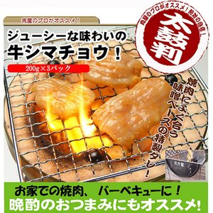 焼肉屋秘伝の味を自宅で!特製味噌ダレに漬け込んだ牛シマチョウ200g×3パックの詳細を見る