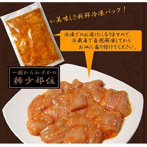 焼肉屋秘伝の味を自宅で!特製味噌ダレに漬け込んだ牛シマチョウ200g×3パック