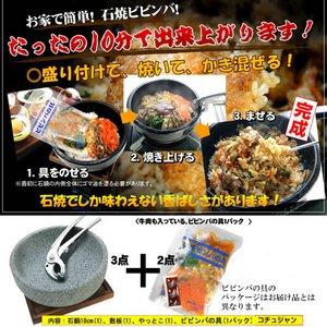 家庭用・石焼ビビンバの器(石鍋)&具