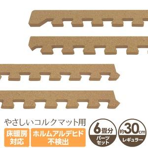 やさしいコルクマット約6畳分サイドパーツレギュラーサイズ(30cm×30cm)〔ジョイントマットクッションマット赤ちゃんマット〕