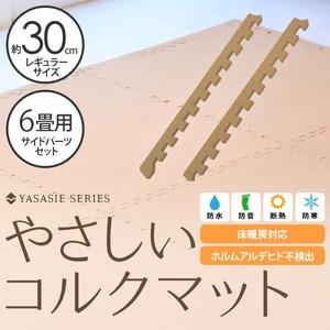 やさしいコルクマット 約6畳分サイドパーツ レギュラーサイズ(30cm×30cm) 〔ジョイントマット クッションマット 赤ちゃんマット〕