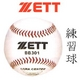 ZETT(ゼット) 硬式ボール 1ダース(12球いり)【新公認球】